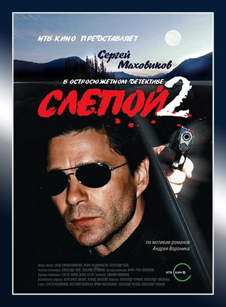 Фильм сериал Слепой 2 сезон (2005) уже посмотрели 213 человек. сериал Слепо