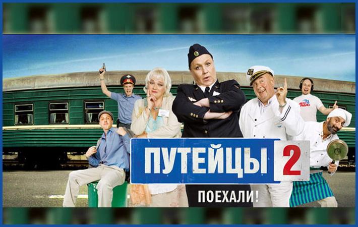Путейцы путейцы 2 32 серии