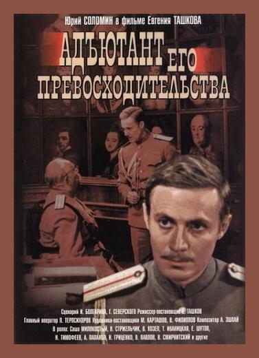 Сериал Адъютант его превосходительства (1969) - актеры и ...