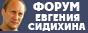 Форум Евгения Сидихина