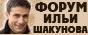 Форум Ильи Шакунова