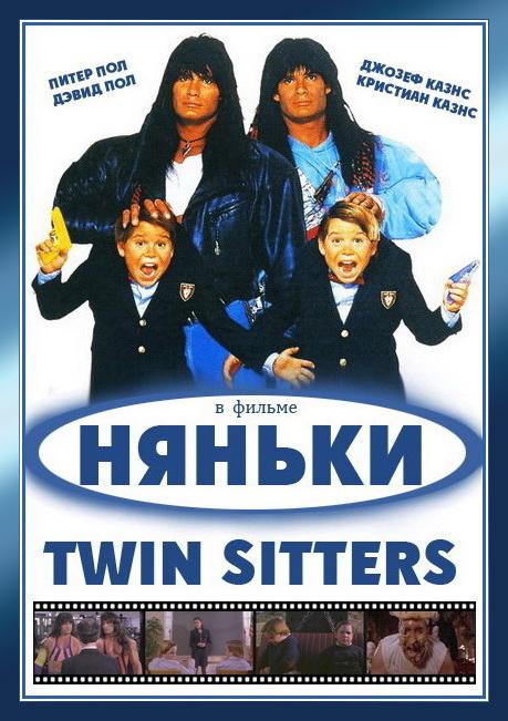Няньки 1994, 1994, фильм – смотреть онлайн.